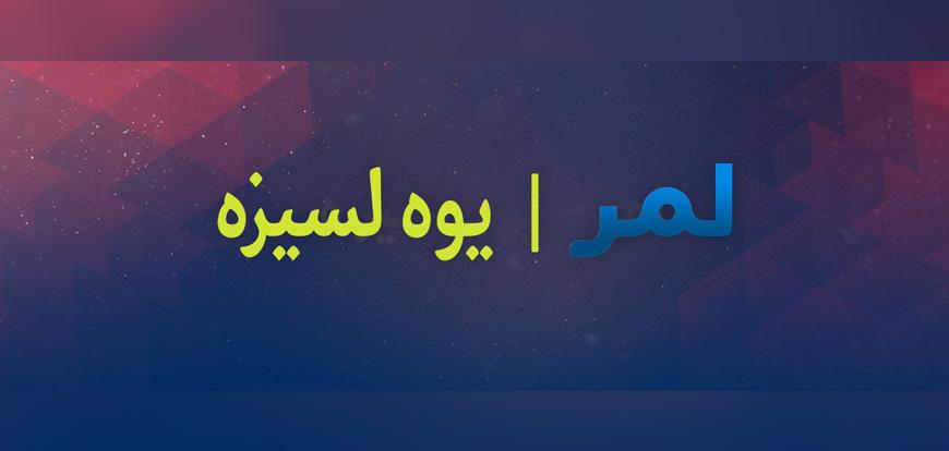 MOBY <b>GROUP</b> Celebrates the 10th Anniversary of <b>Lemar TV</b> ...